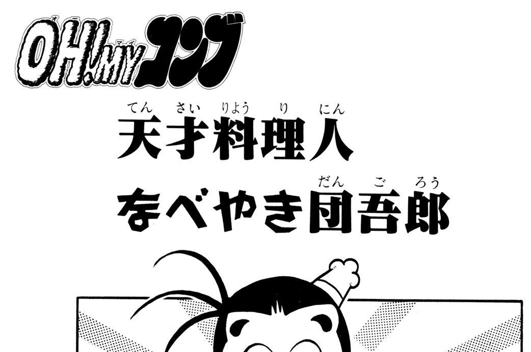 ~メニュー3~天才料理人なべやき団吾郎