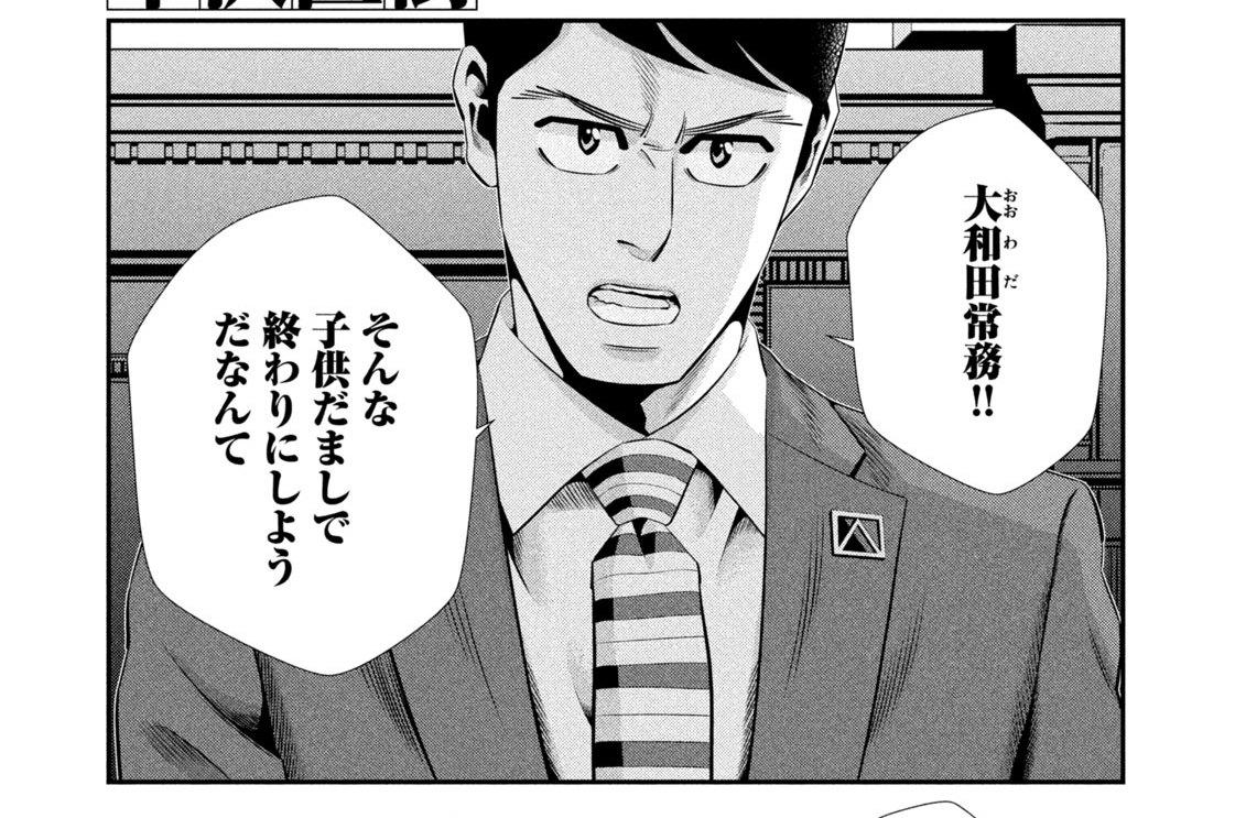 第46話/大和田暁