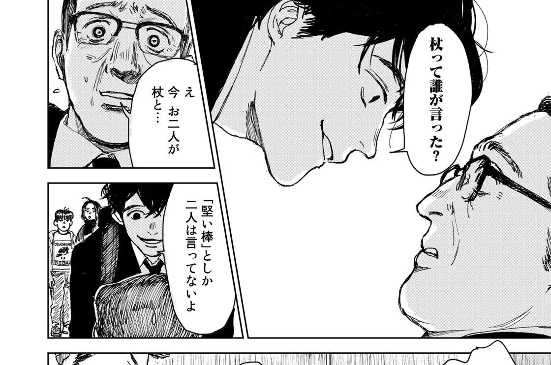 第3話 或る小説家の遺言③