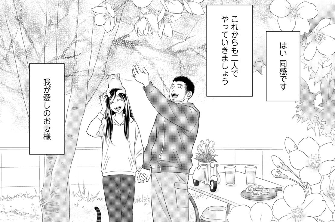 最終話(3)
