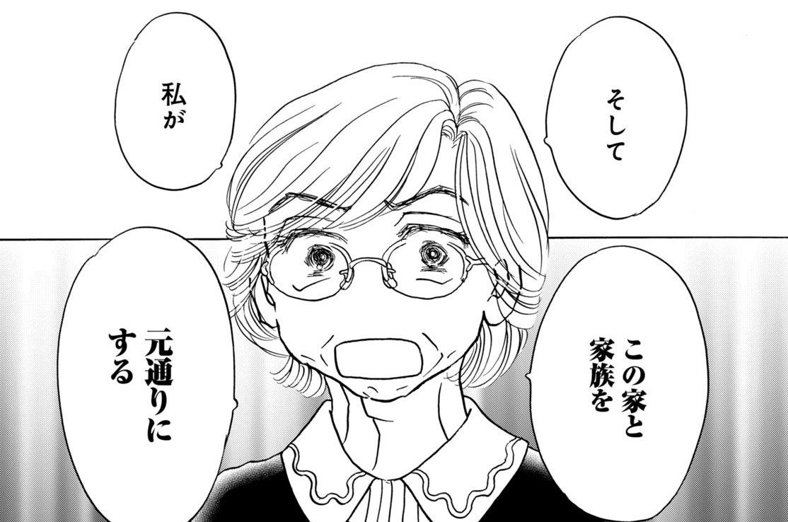 第79話(3)