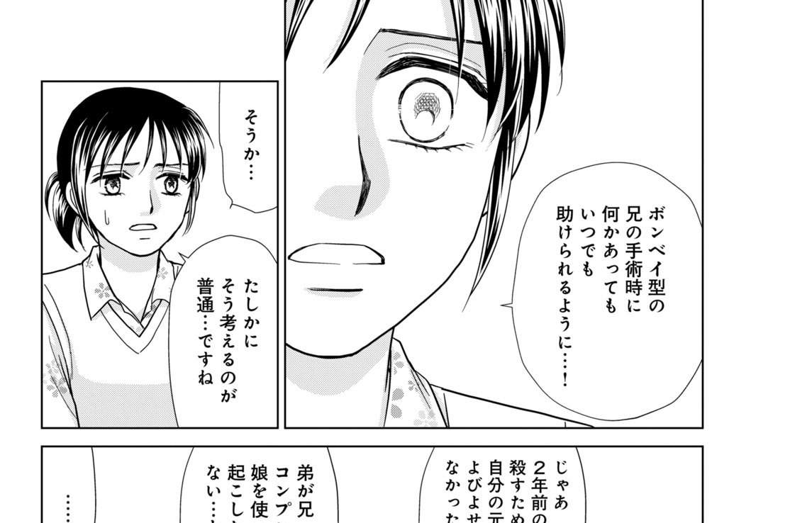 第18話 血の軌跡(3)