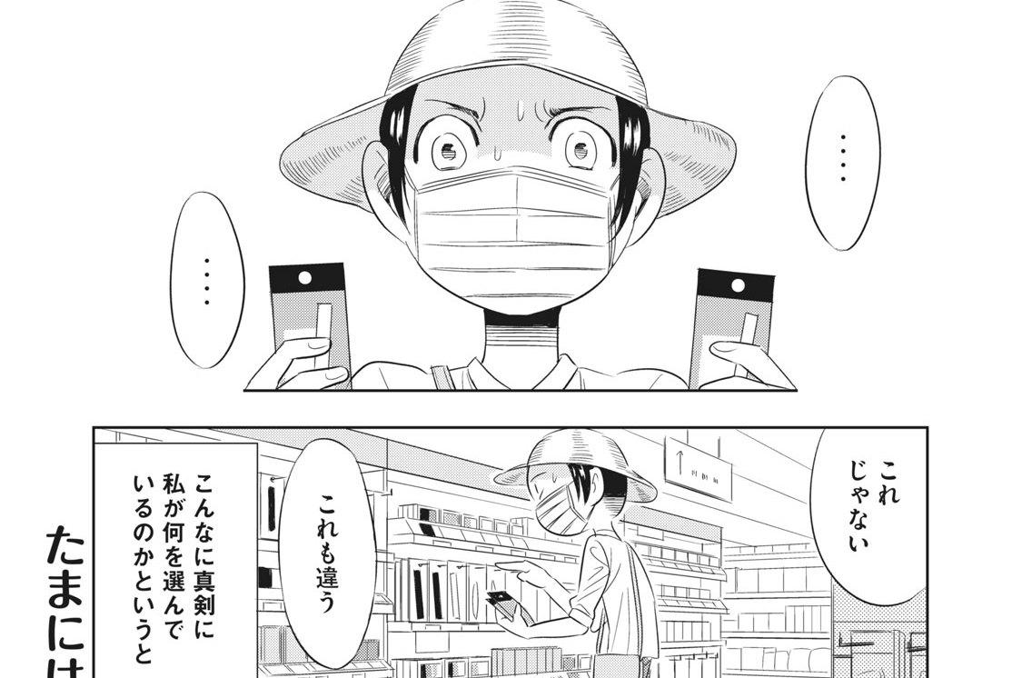 第29話 マスカラの小説。