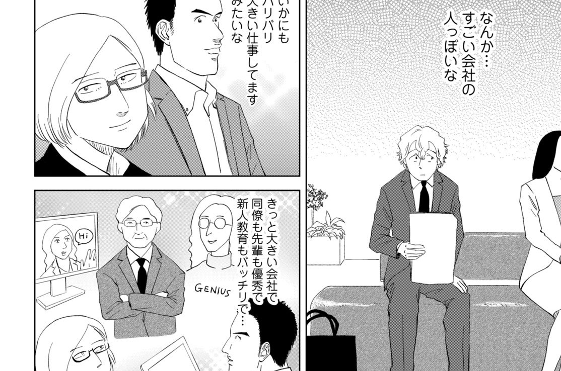 第12話 マウンティングされる鷹野(2)