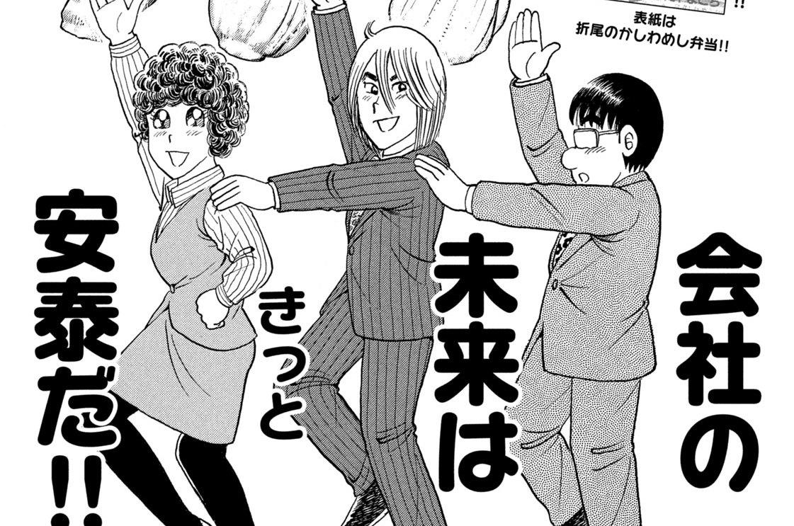 チンゲン菜がトロ〜リ!!