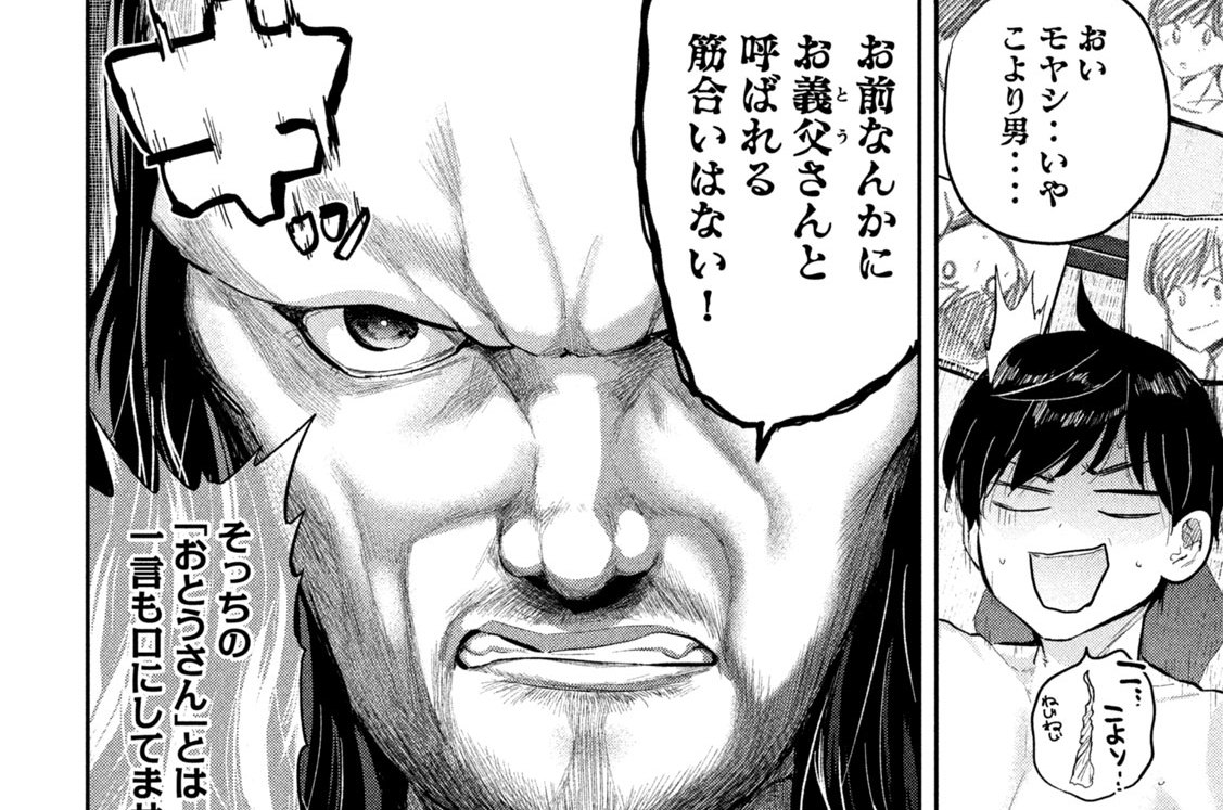 【第26話】サトリは対立する