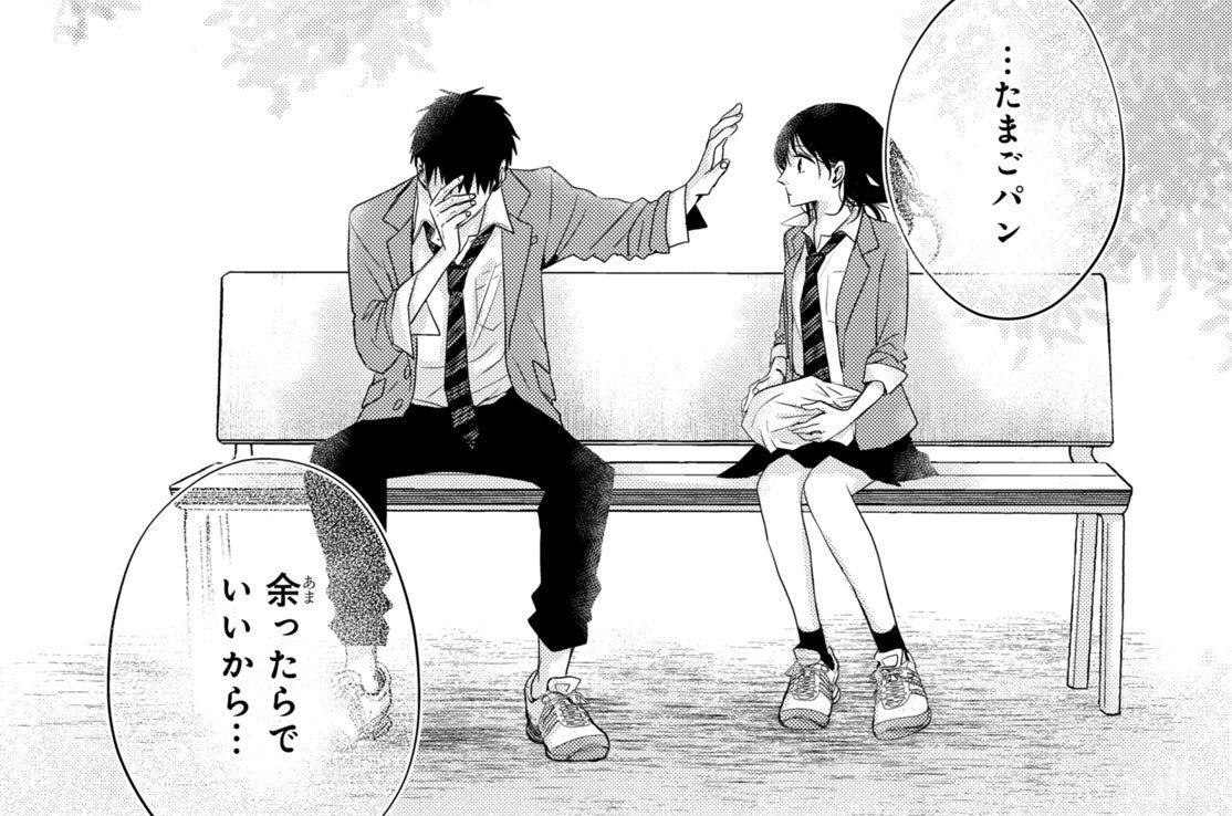 第一話 覚醒(3)