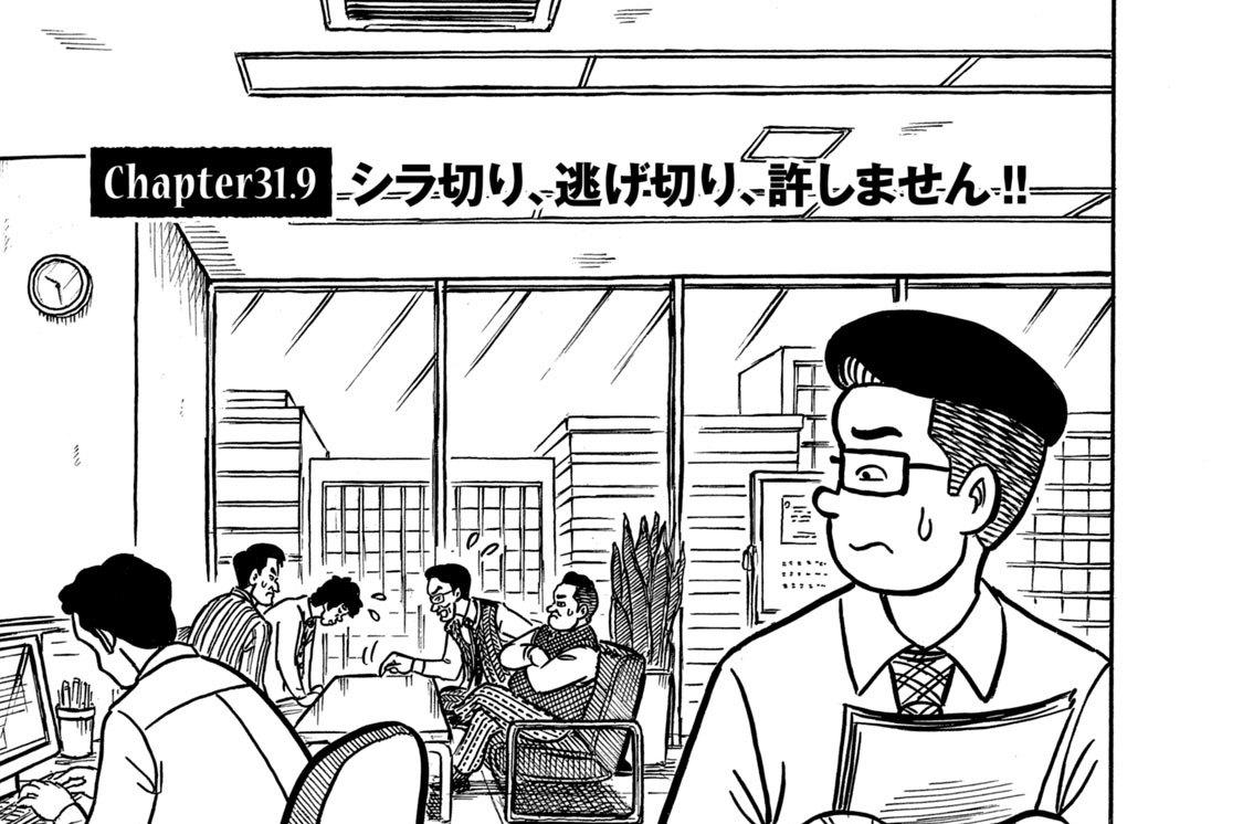 Chapter 31.9 シラ切り、逃げ切り、許しません!!