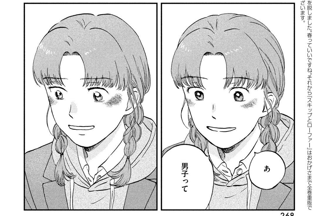 Scene(31)バクバクのバレンタイン(2)①