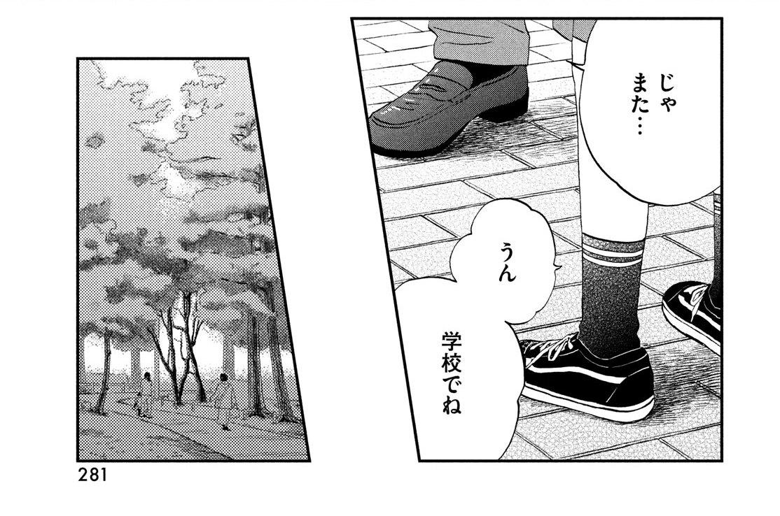 Scene(31)バクバクのバレンタイン(2)②