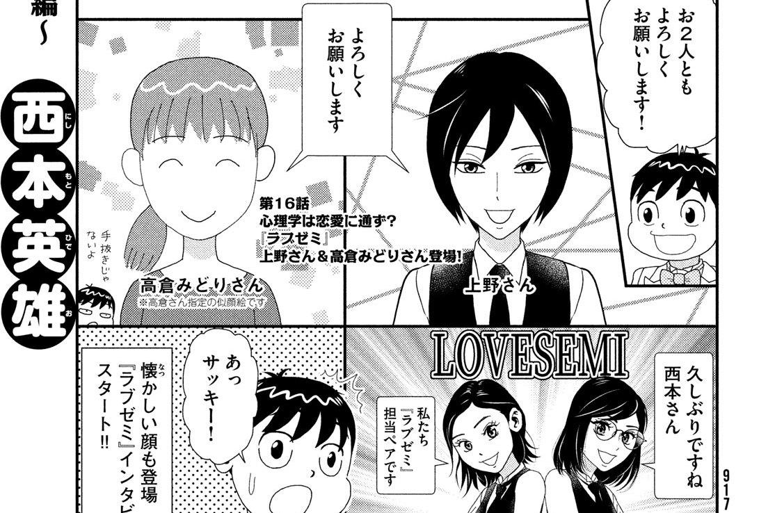 第16話 心理学は恋愛に通ず?『ラブゼミ』上野さん&高倉みどりさん登場!