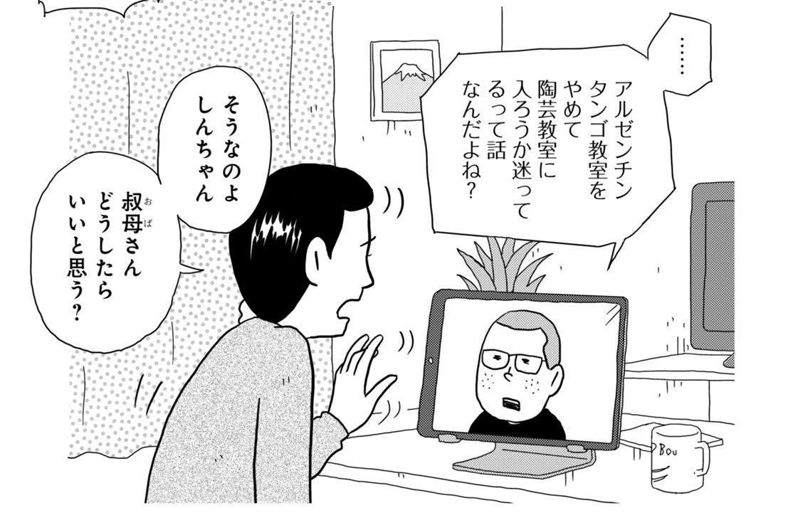 #幸子と甥の反抗期