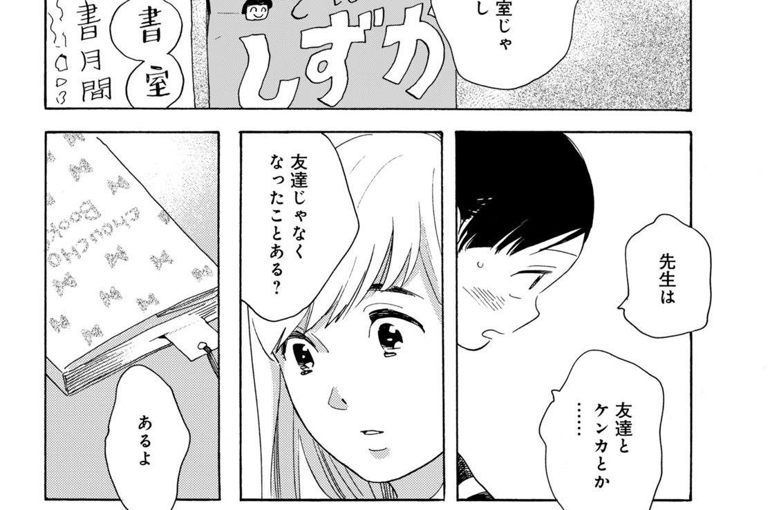 第23話 夢で逢えたら(2)