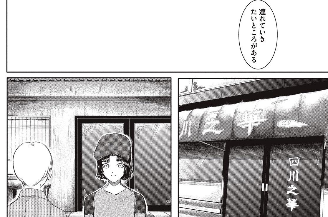 Episode.21ー② 今・ここ主義