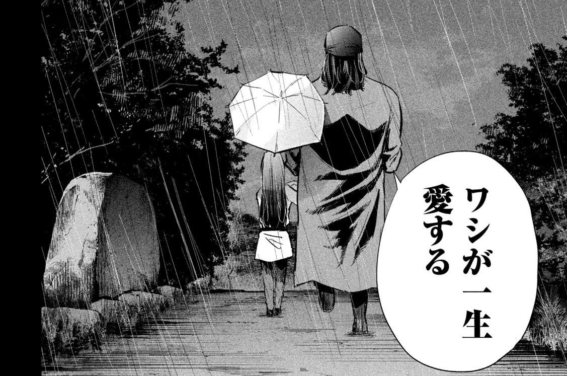 【第29話】サトリは告白する