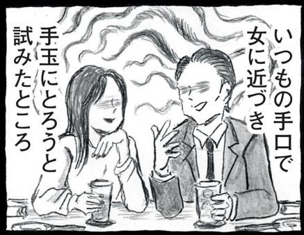 第19話 エノモト③