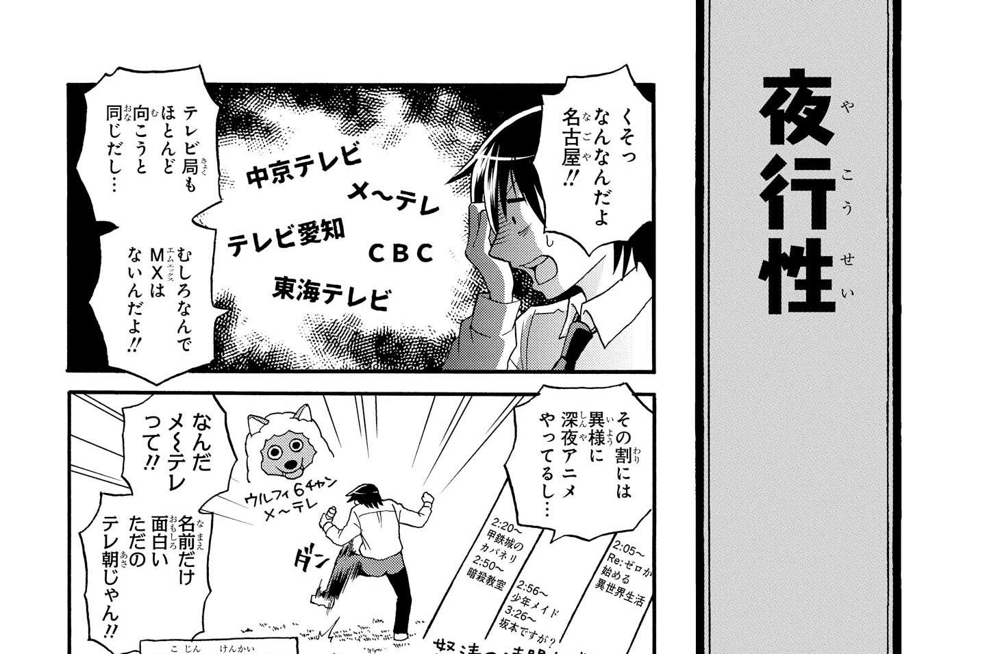 第1話 ネコじゃにゃあ(2)