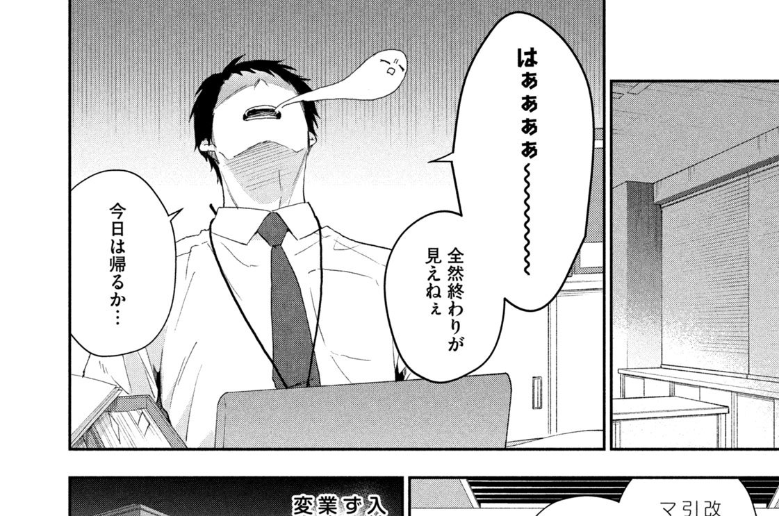 第75話 人事異動!?②