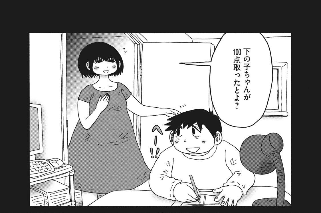 第116話 100点取らせ武勇伝