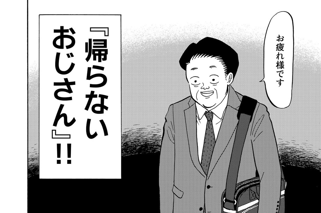 after.16 帰らないおじさん