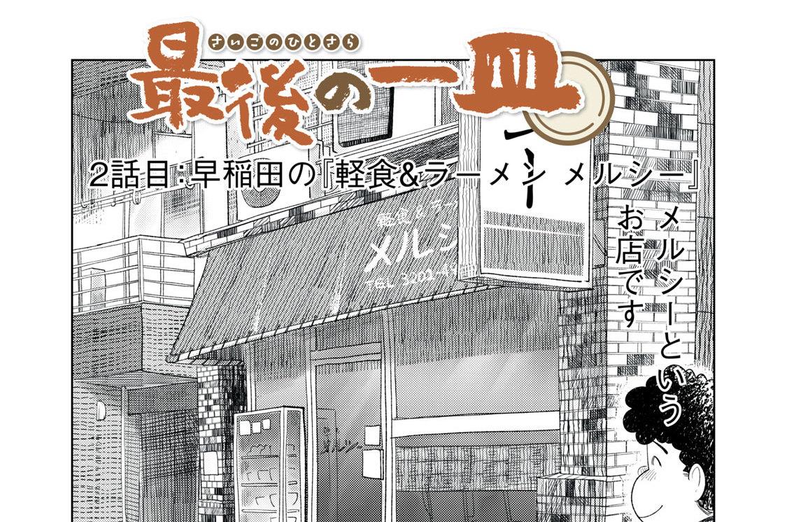 第2話 早稲田の『軽食&ラーメン メルシー』