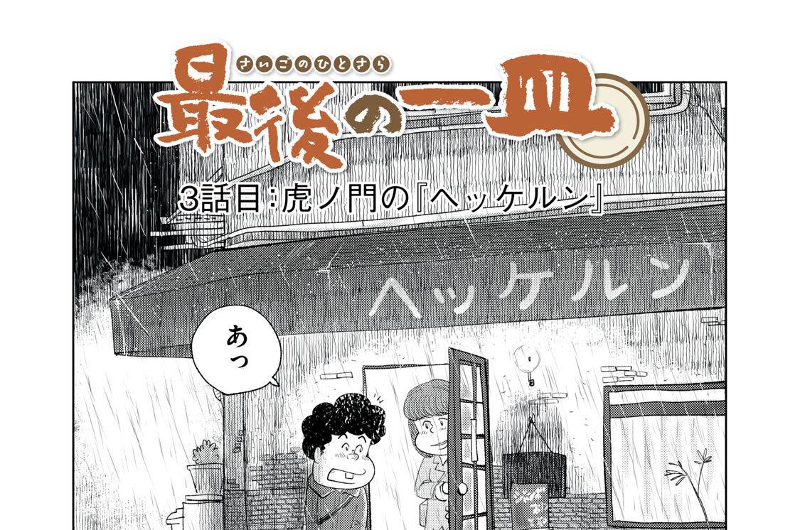 第3話 虎ノ門の『ヘッケルン』