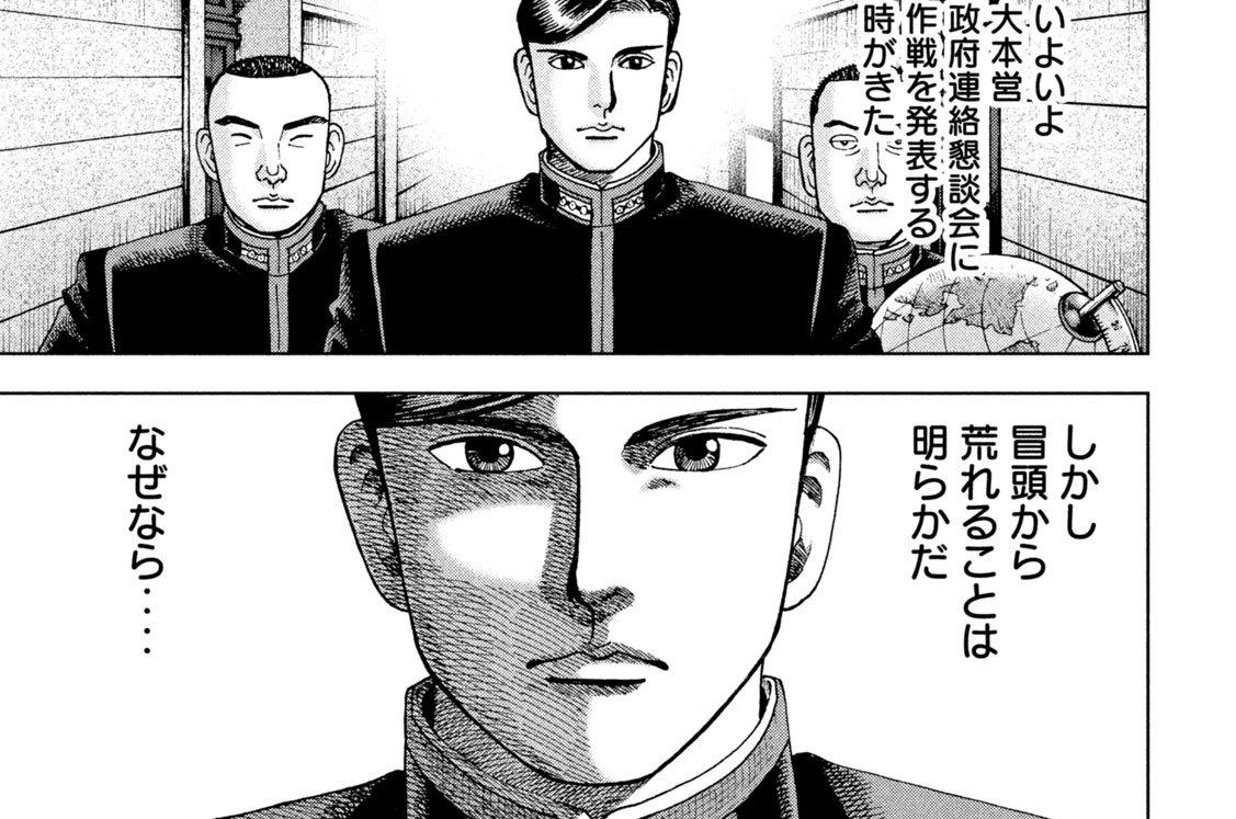 第269話 大本営懇談会