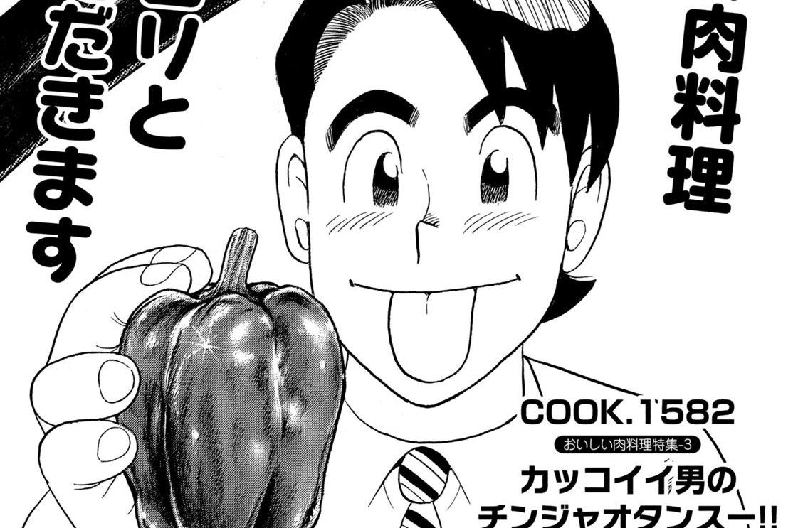 カッコイイ男のチンジャオタンスー!!
