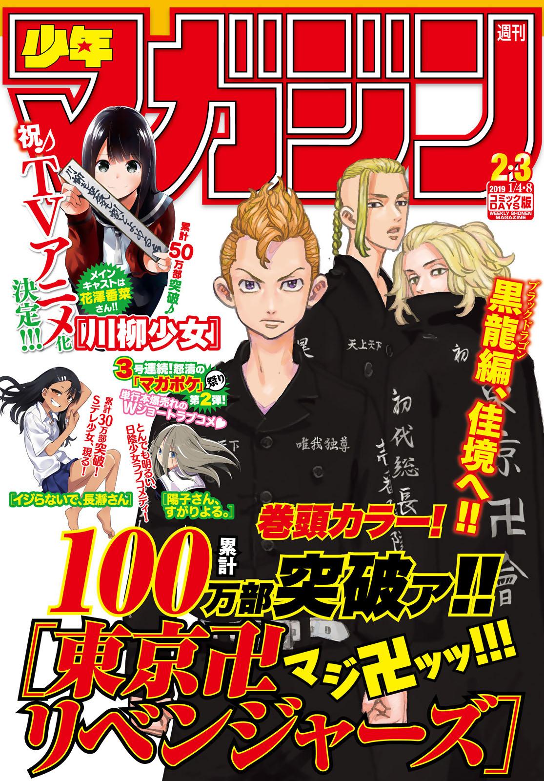 週刊少年マガジン2019年2号・3号