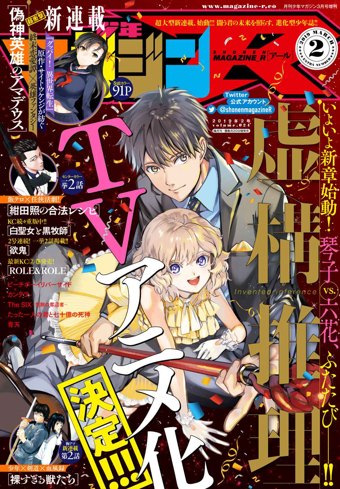 少年マガジンR 2019年2号