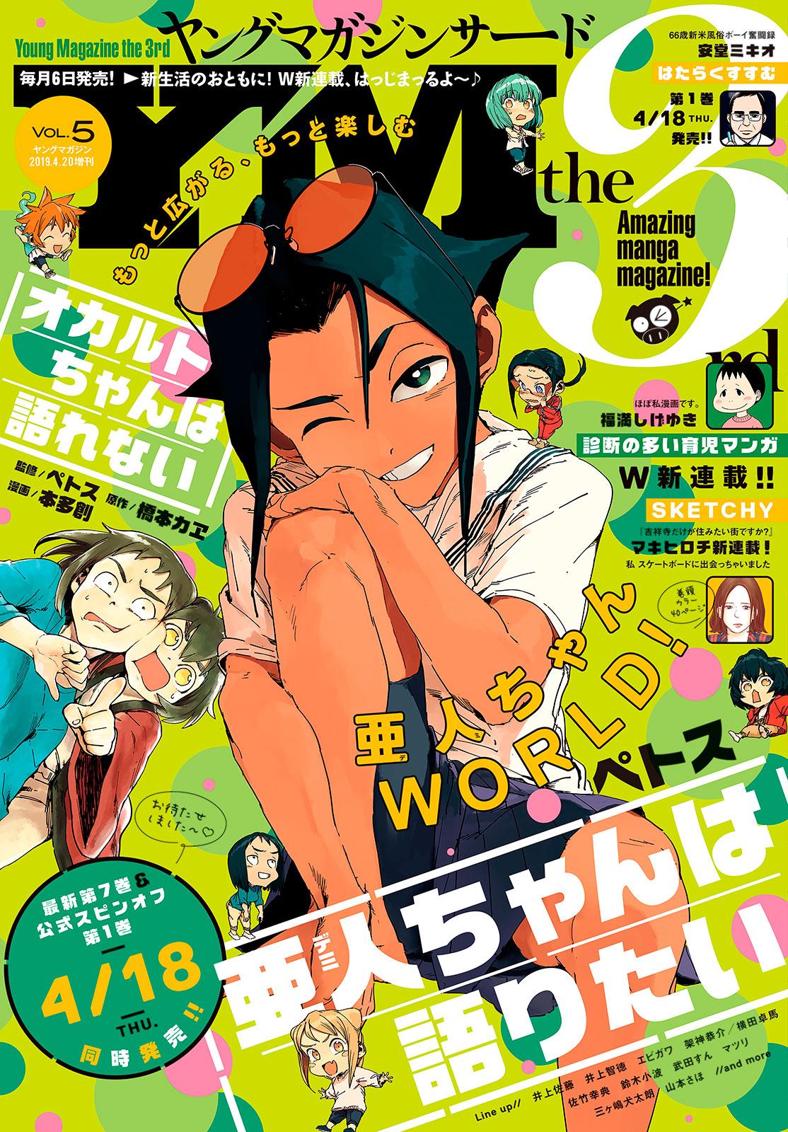 ヤングマガジン サード 2019年 Vol.5