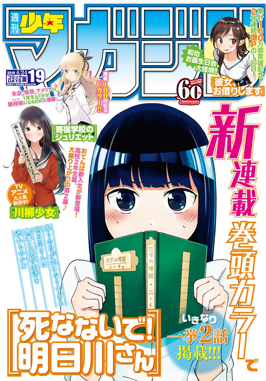 週刊少年マガジン2019年19号