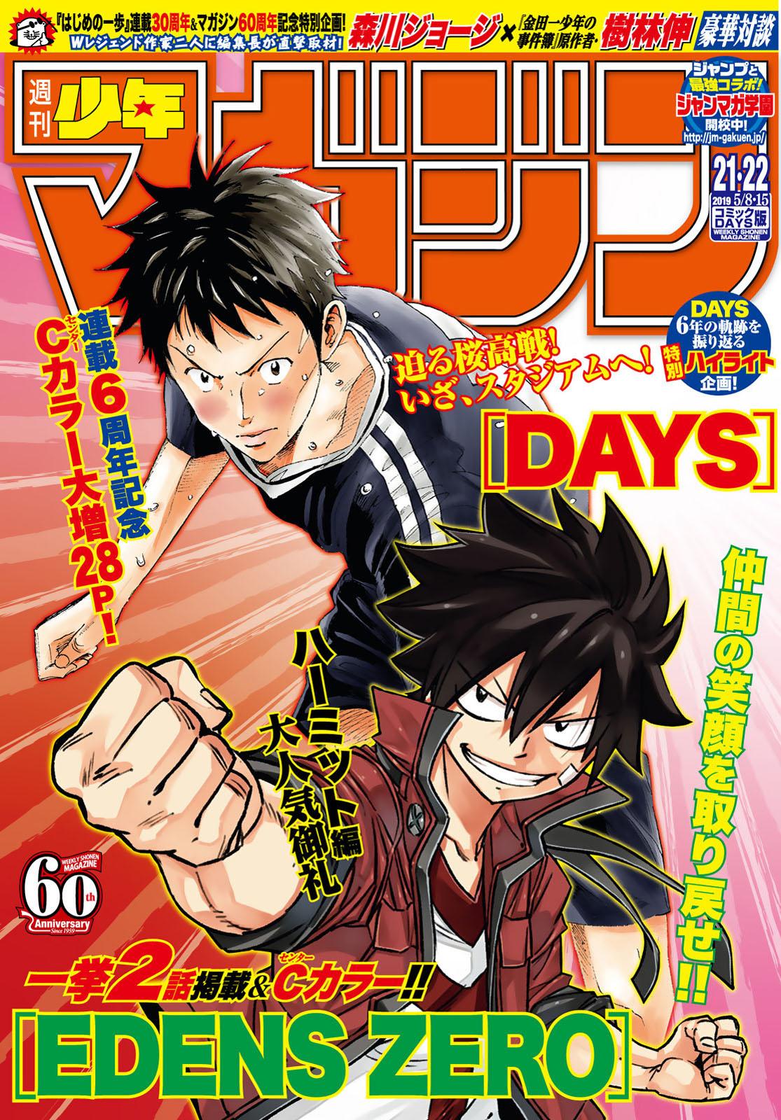 週刊少年マガジン2019年21号・22号