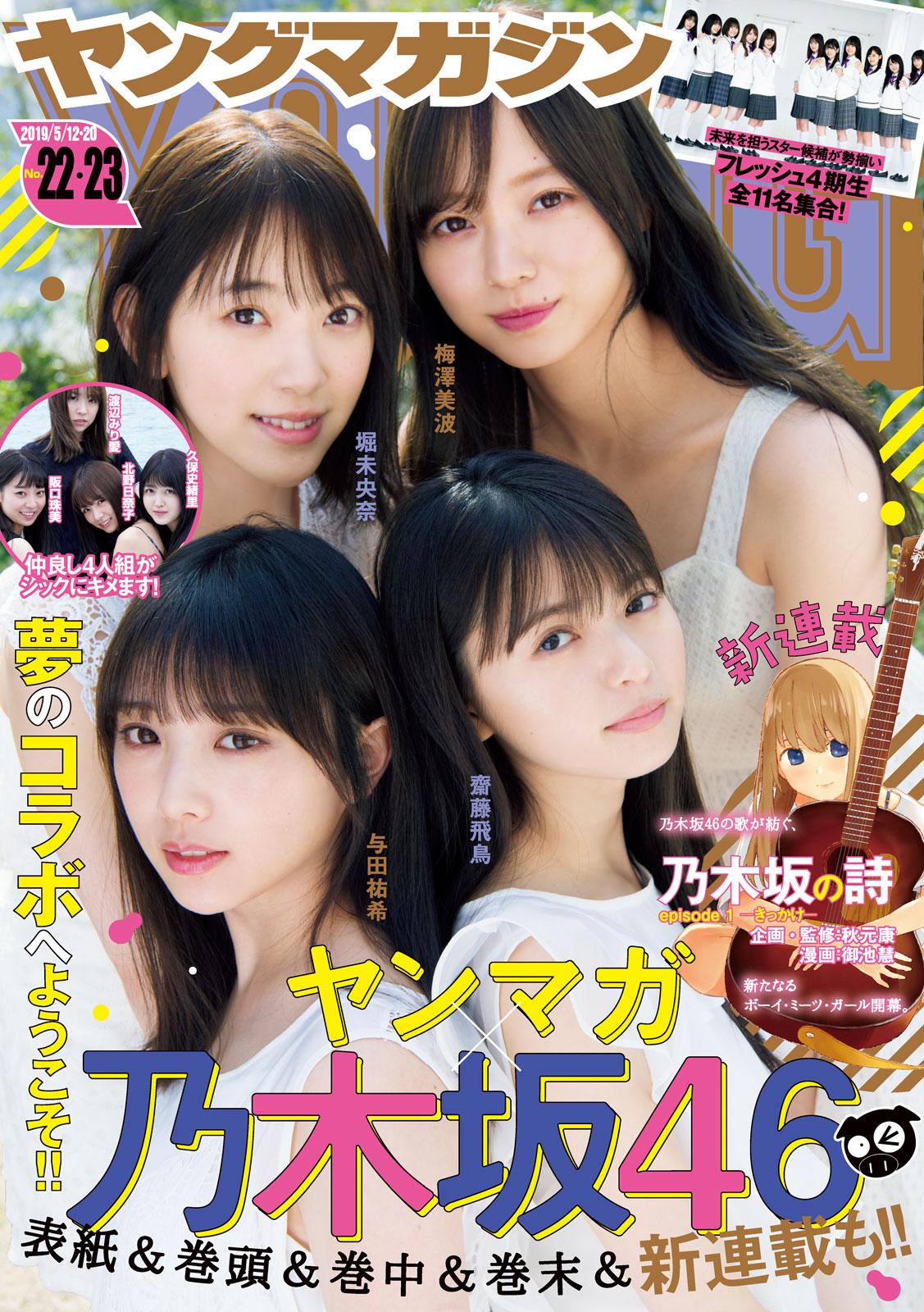 ヤングマガジン 2019年22号・23号