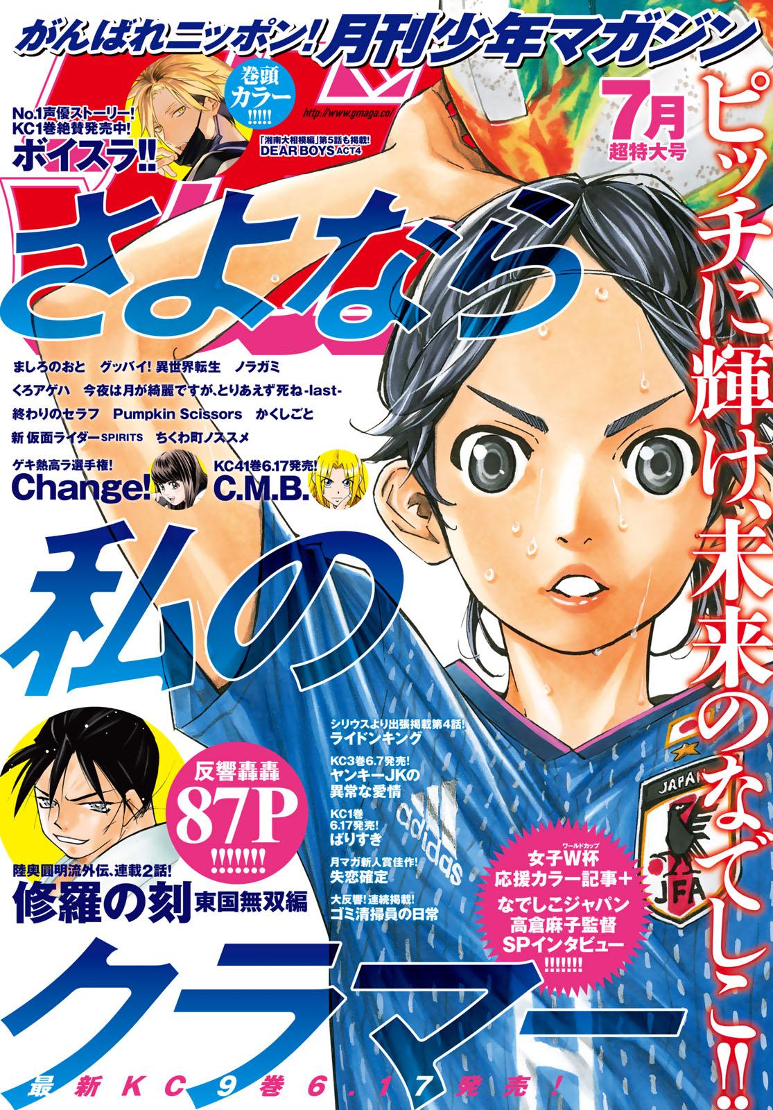 月刊少年マガジン2019年7月号