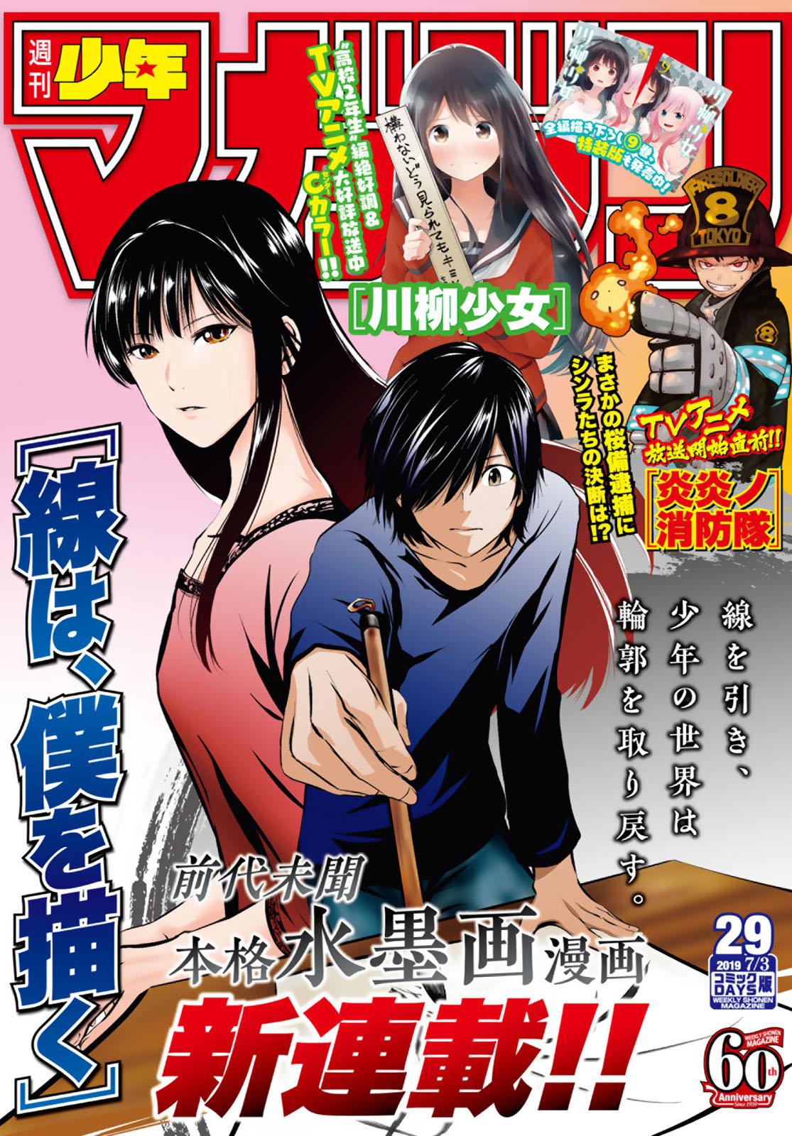 週刊少年マガジン2019年29号
