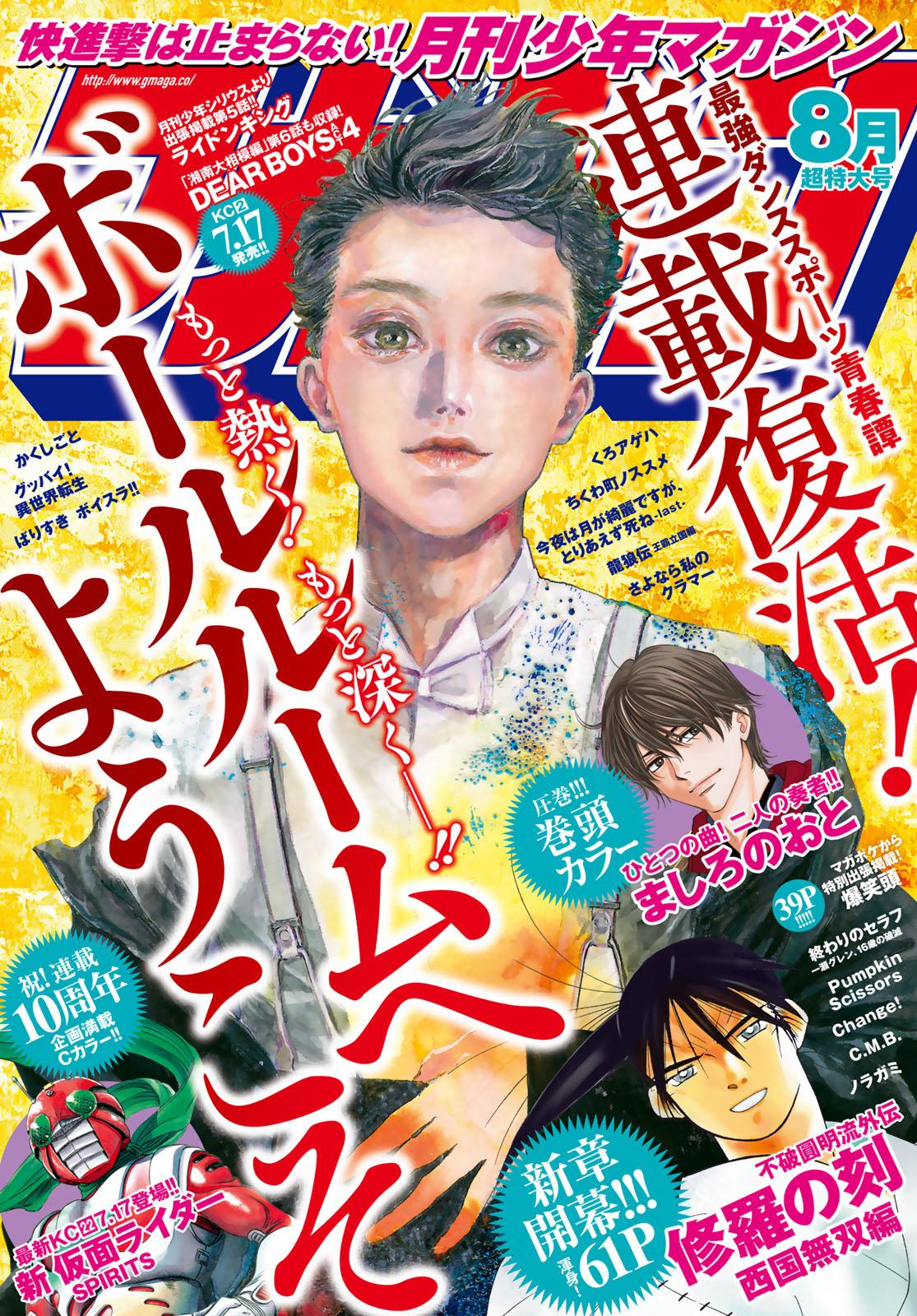 月刊少年マガジン2019年8月号