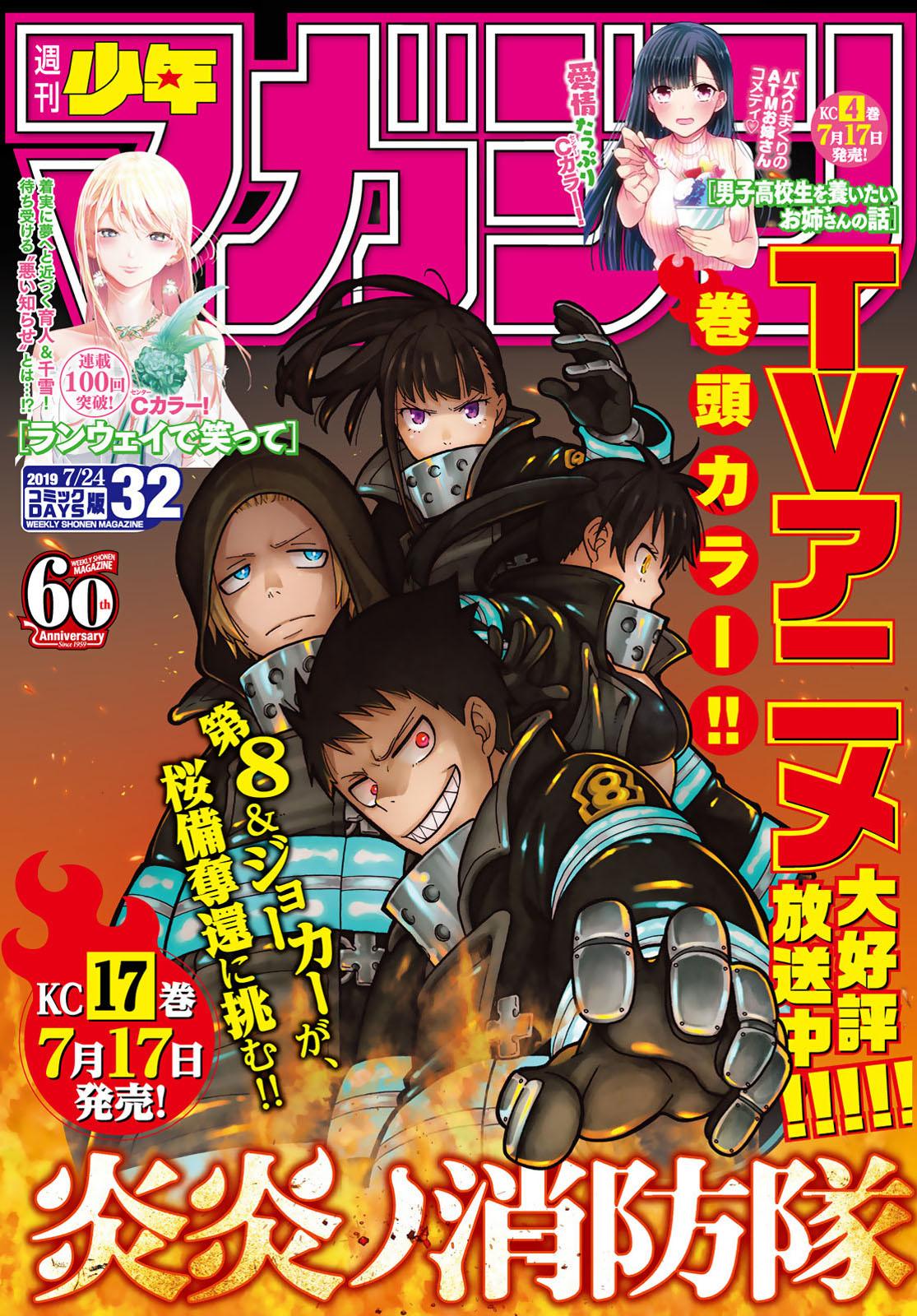 週刊少年マガジン2019年32号