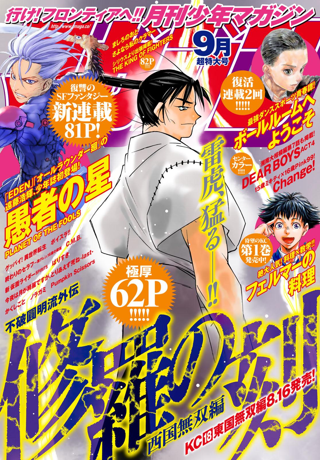 月刊少年マガジン2019年9月号