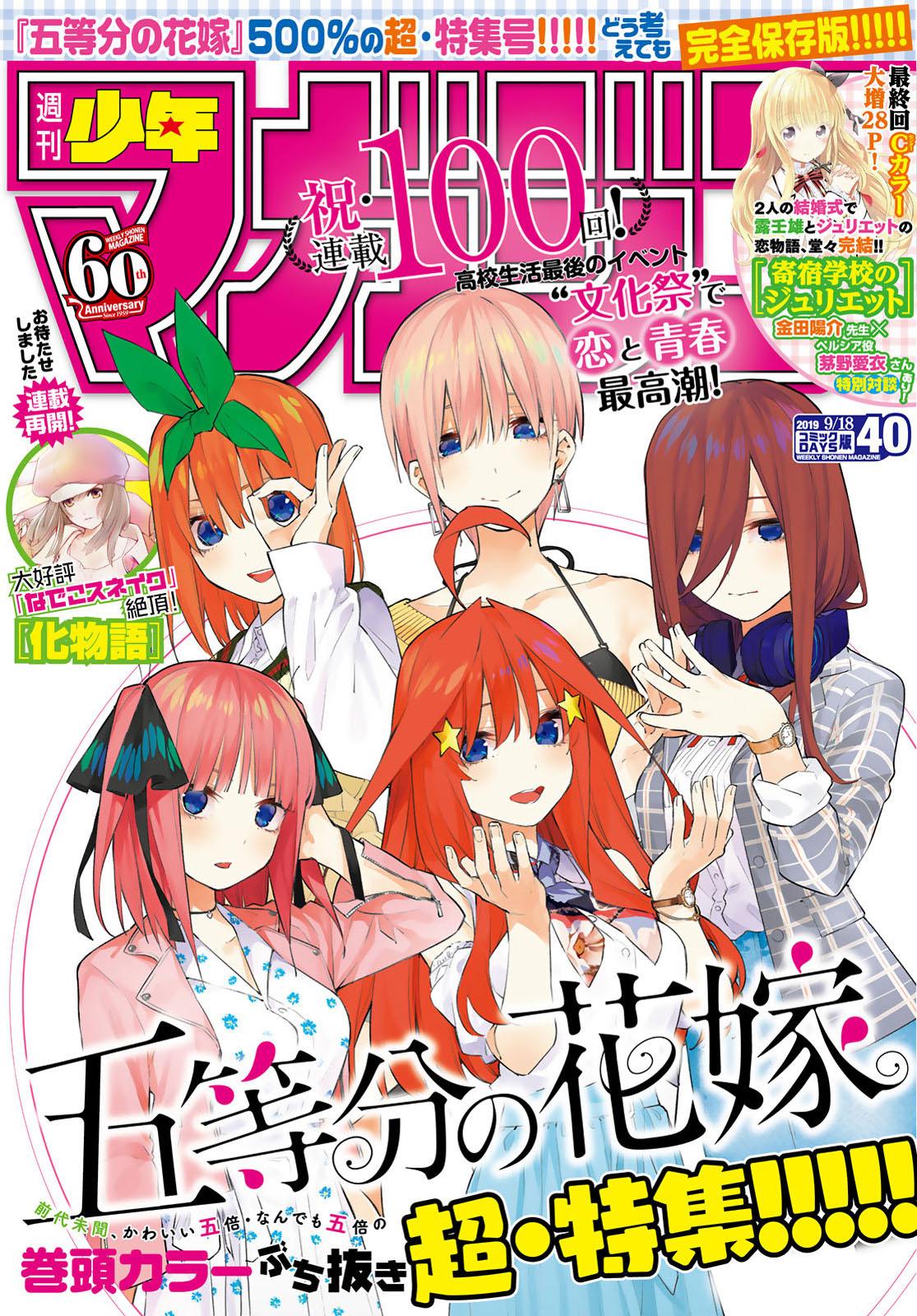 週刊少年マガジン2019年40号