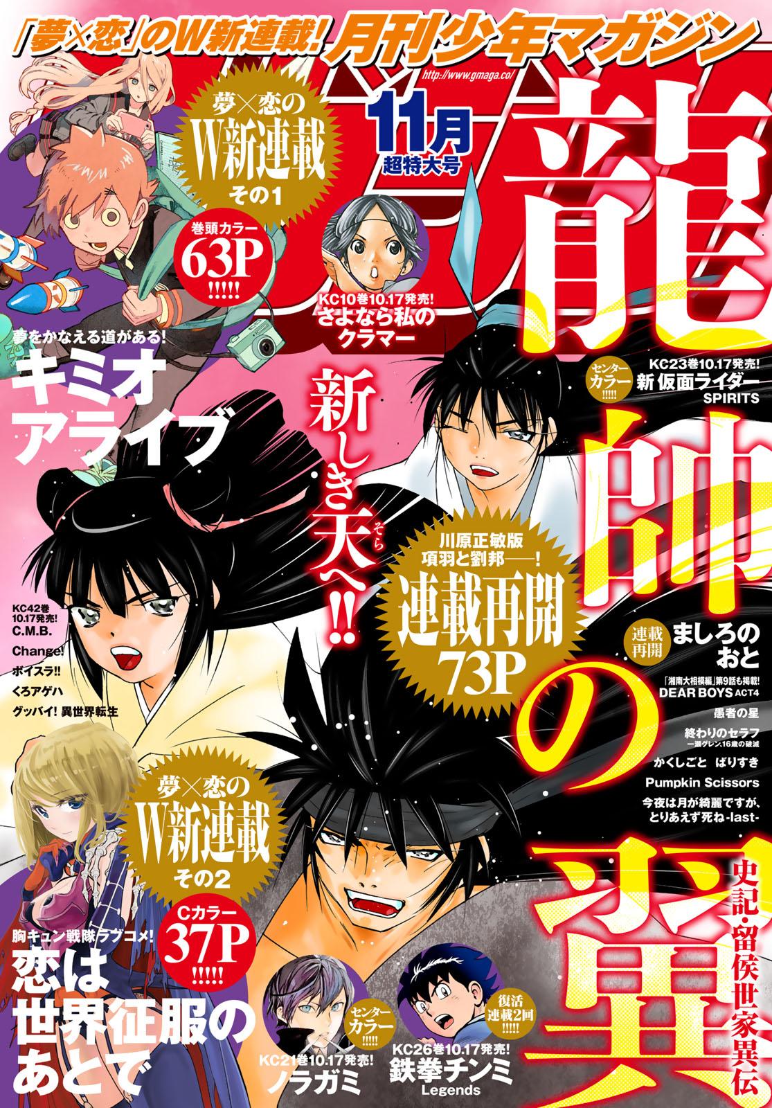 月刊少年マガジン2019年11月号
