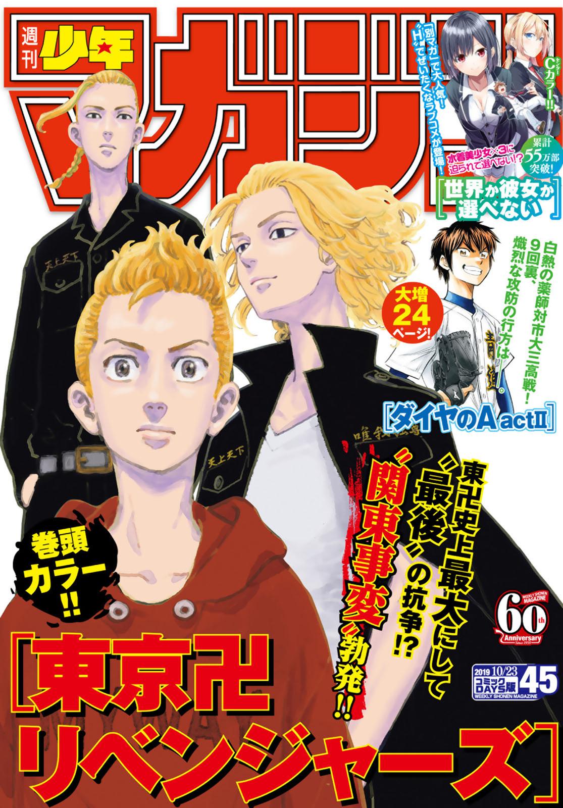 週刊少年マガジン2019年45号