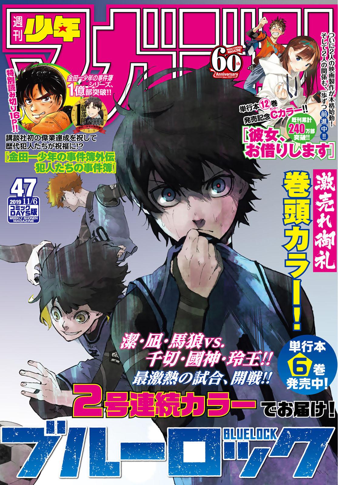 週刊少年マガジン2019年47号