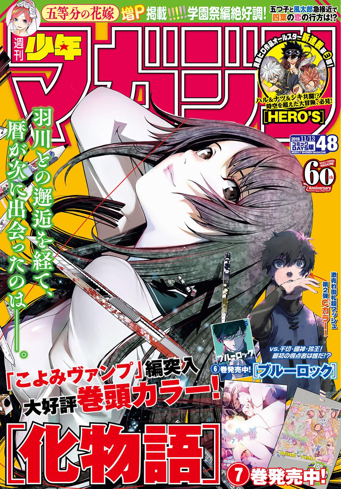 週刊少年マガジン2019年48号