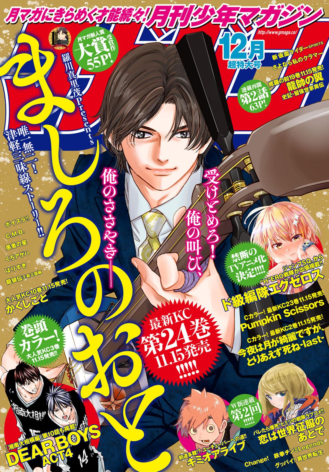 月刊少年マガジン2019年12月号