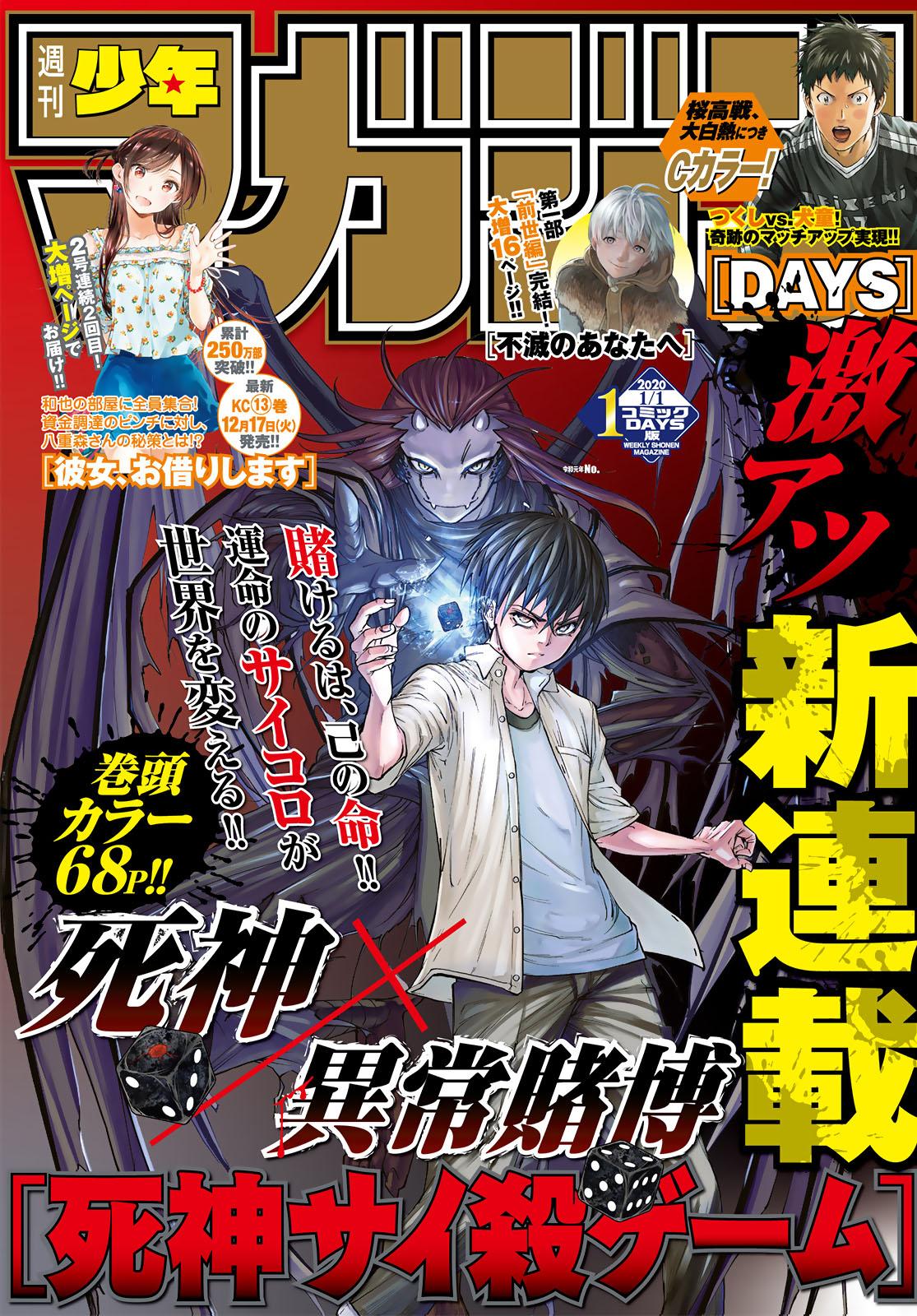 週刊少年マガジン2020年1号