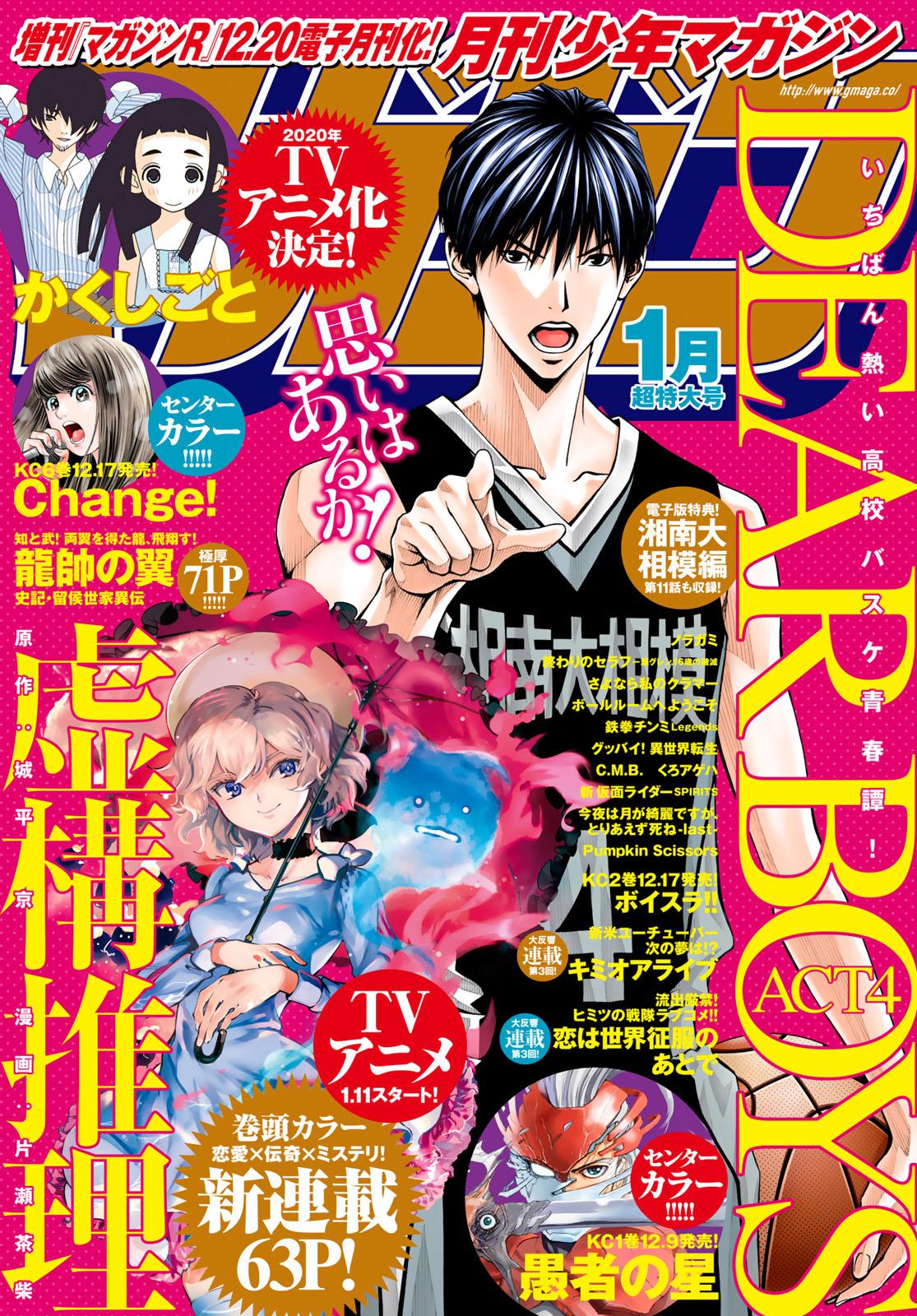 月刊少年マガジン2020年1月号
