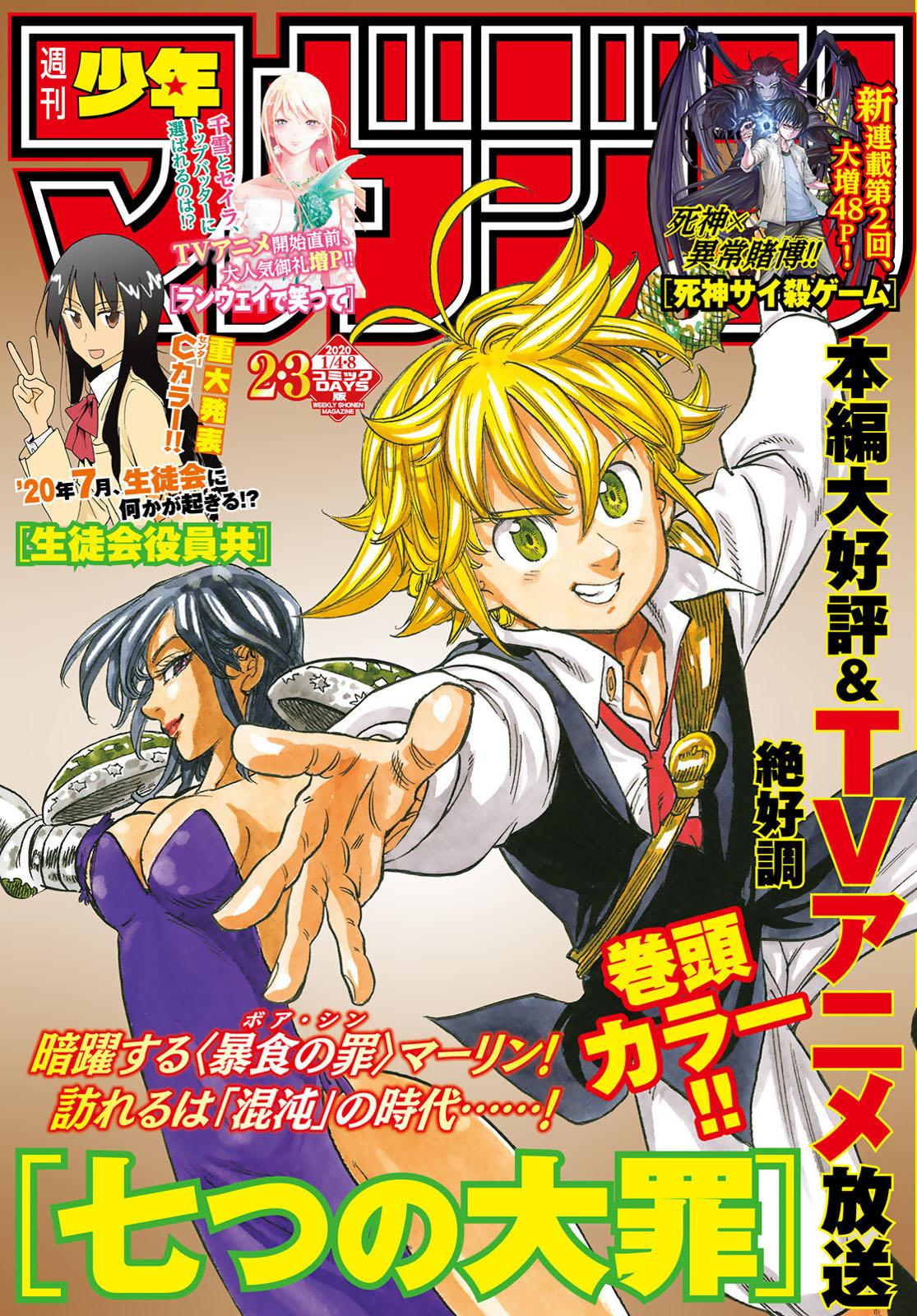 週刊少年マガジン2020年2号・3号