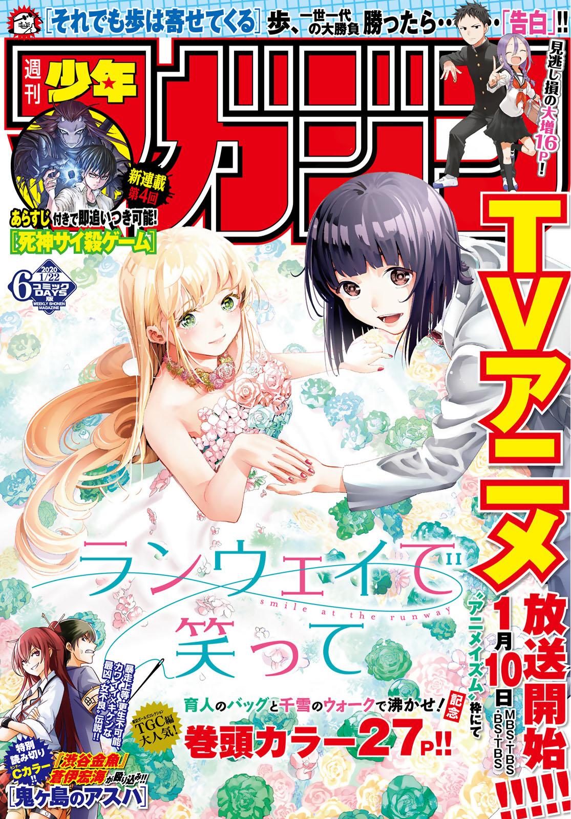 週刊少年マガジン2020年6号
