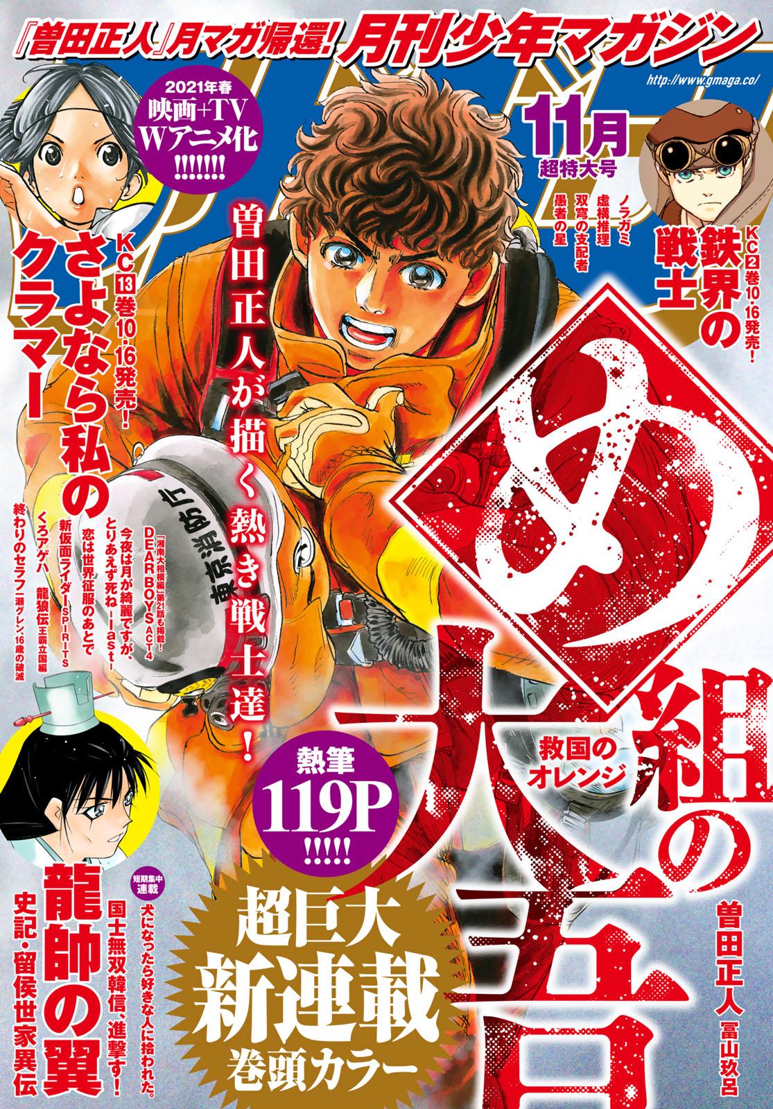 月刊少年マガジン2020年11月号